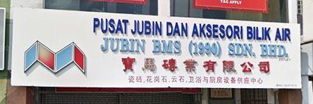 Jubin BMS, Permas Jaya, Johor